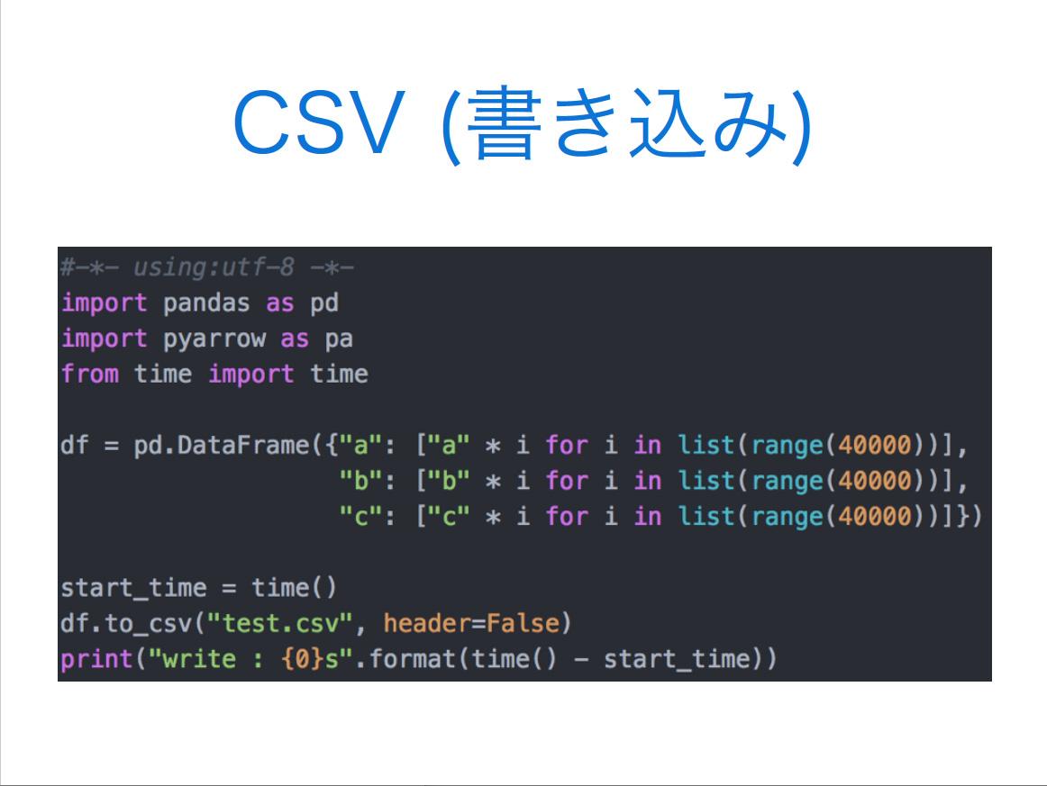 CSV(書き込み)