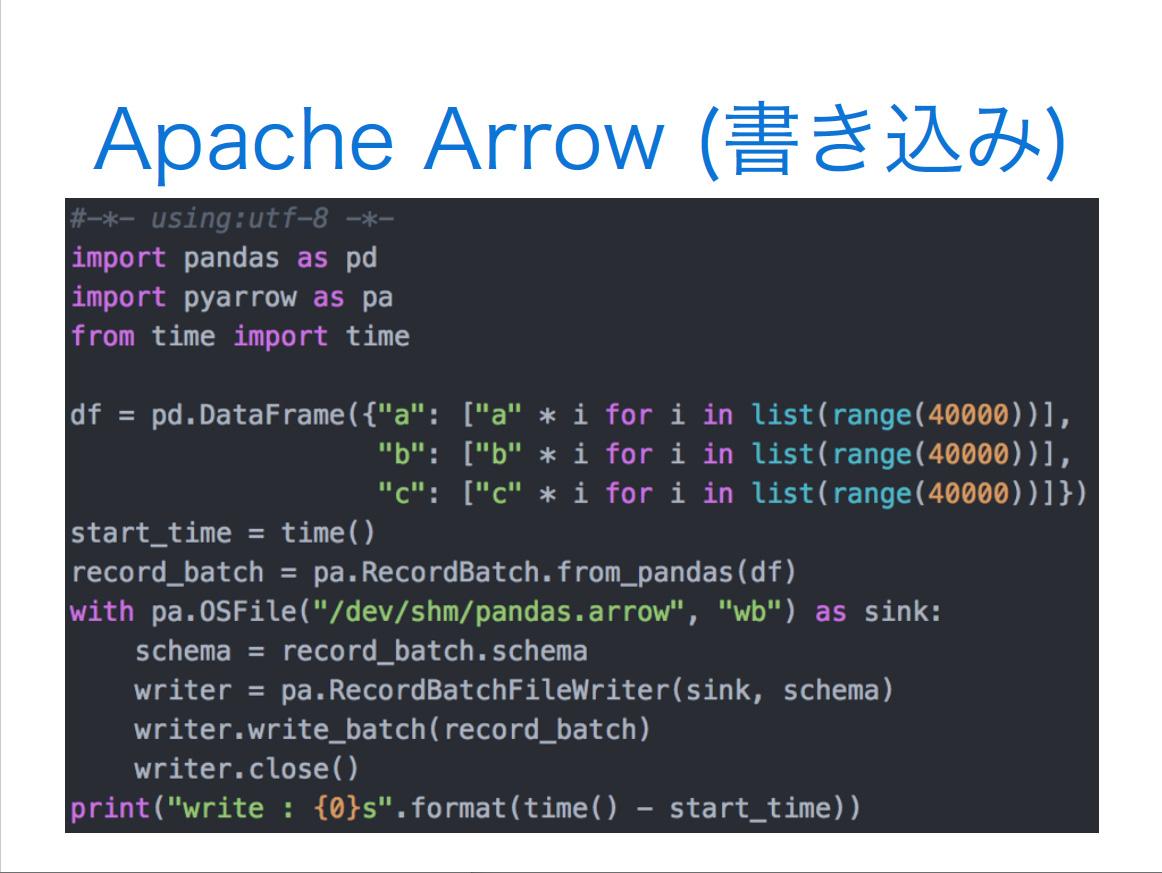 Apache Arrow(書き込み)
