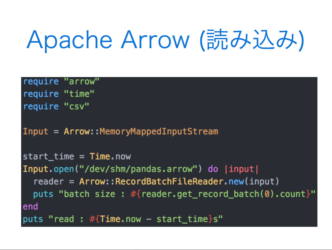 Apache Arrow(読み込み)